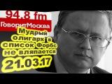 Михаил Делягин - Мудрый олигарх в список Форбс не вляпается... 21.03.17