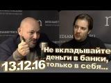 Евгений Коган, Александр Цыпкин - Не вкладывайте деньги в банки, только в себя... 13...