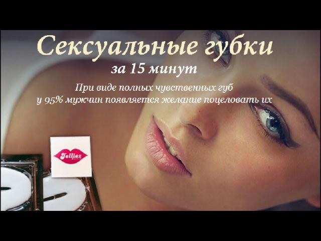 (9) Сексуальные губки за 15 минут! Маска для увеличения губ Jelliez Beauty - YouTube