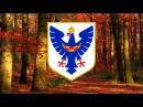 Государственный гимн Словении 1941 1945 Naprej zastava slave