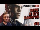 Mafia 3 ► Берк и его самогон. #8 Прохождение на русском.