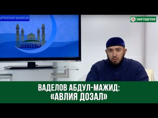 © Ваделов Абдул-Мажид - «Авлия дозал» 13.07.2017