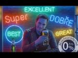 Реклама Балтика 7 Безалкогольное