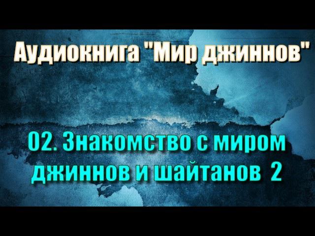 02. Знакомство с миром джиннов и шайтанов 2 (аудиокнига мир джиннов)