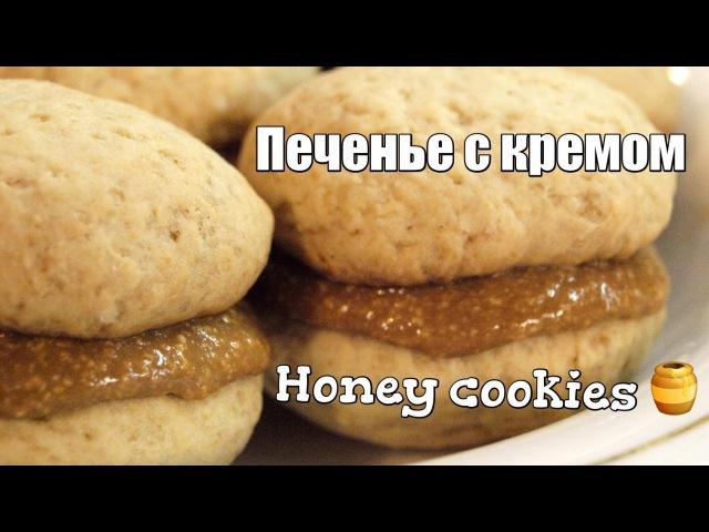 Медовое печенье с кремом / Honey cookies with cream filling ♡ English subtitles