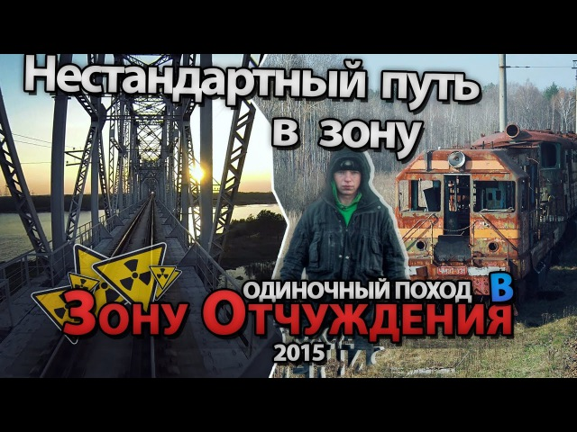 В кабине машиниста в Чернобыльскую Зону. Сталк с МШ / In machinist cabin to Chernobyl zone