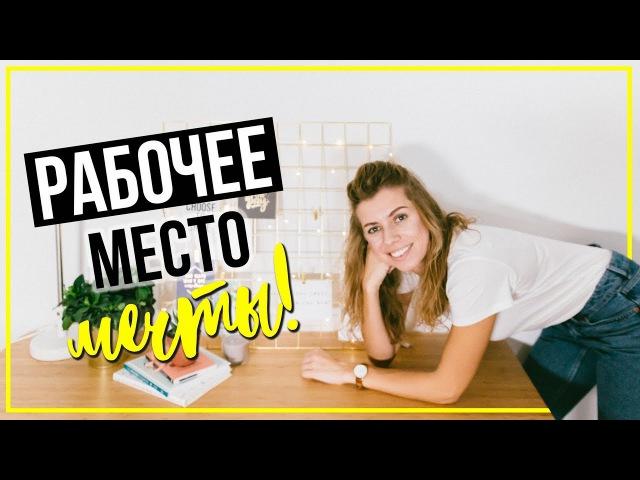 ПОКУПКИ ДЛЯ ДОМА Urban Outfitters и аналоги из ИКЕИ