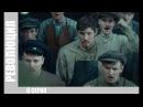 ПРЕМЬЕРА 2017! - Подлинная история русской революции 6 СЕРИЯ Русский фильм 2017