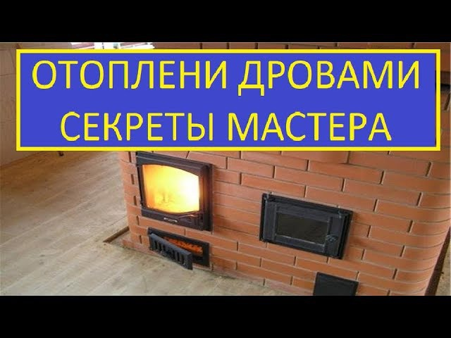 ОТОПЛЕНИЕ ДРОВАМИ СЕКРЕТ МАСТЕРА / rules for installing a wood stove in the house