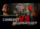 САМБИСТ VS БОДИБИЛДЕР - VORTEX SPORT BATTLE 1 cfv,bcn vs ,jlb,bklth - vortex sport battle 1