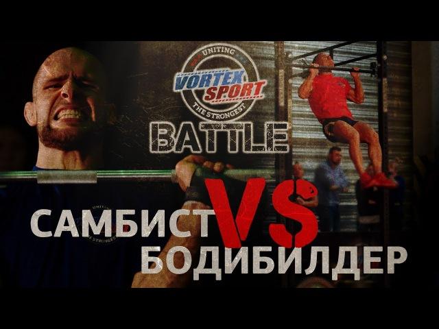 САМБИСТ VS БОДИБИЛДЕР VORTEX SPORT BATTLE 1 cfv bcn vs jlb bklth vortex sport battle 1