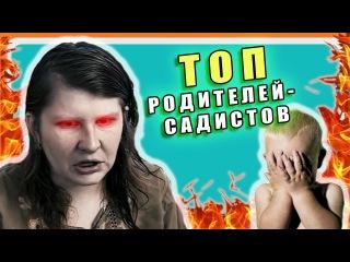 5 САМЫХ жестоких родителей из украинских телешоу