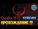 Quake II  Stream  Прохождение !!!