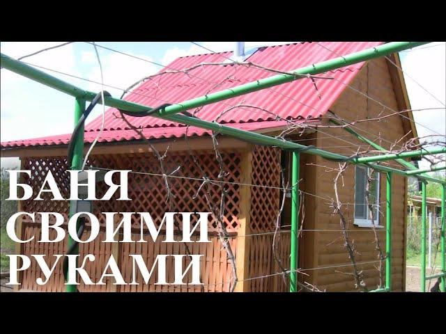 Баня своими руками (Russian bath) ,fyz cdjbvb herfvb (russian bath) ,fyz cdjbvb herfvb (russian bath) ,fyz cdjbvb herfvb (russia
