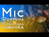 Міс Фортуна - Українська озвучка. Miss Fortune Ukrainian Voice Maya Myauritsia . League of Legends