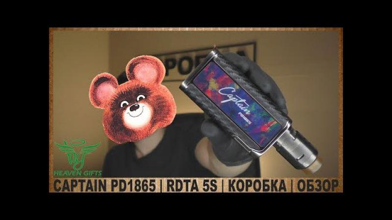 CAPTAIN PD1865 | RDTA 5S | КОРОБКА | ОБЗОР