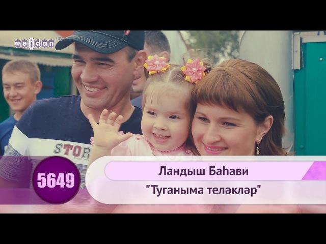 Ландыш Бахави Туганыма телэклэр HD 1080p