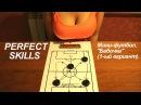 Тактика мини-футбола Бабочка 1-ый вариант розыгрыша
