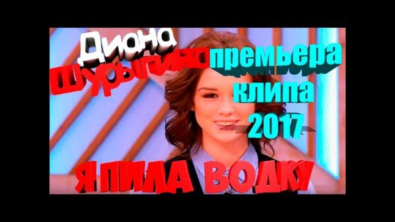 ДИАНА ШУРЫГИНА Я ПИЛА ВОДКУ ПРЕМЬЕРА КЛИПА 2017 Original Mix
