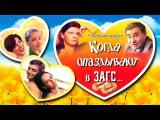 КОГДА ОПАЗДЫВАЮТ В ЗАГС (кинокомедия) СССР-1991год (Доброе Кино)