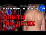 Артём Войтенков - Опыты на детях. Оптическая топография позвоночника