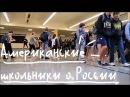 Драка в Школе и Что Американские Школьники Знают о России || НЕДЕЛЯ ВЛОГОВ