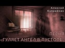 Гуляет ангел в пустоте. Авторская песня Алексея Купрейчика