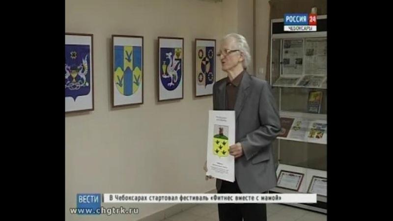 Новочебоксарск Геральдическая история
