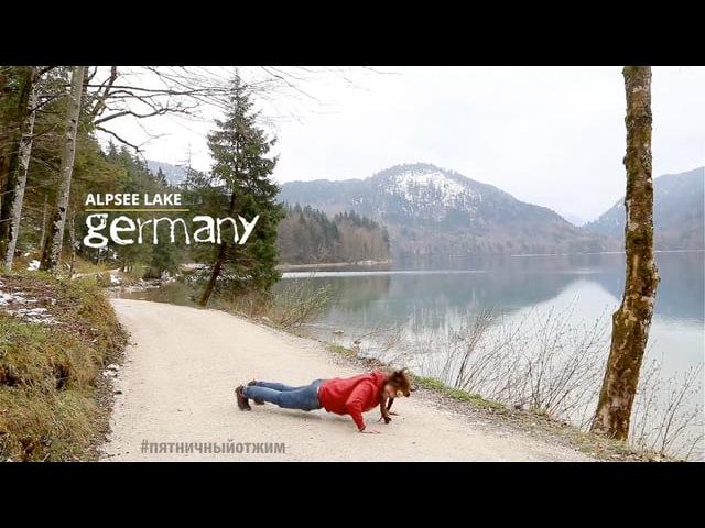 Озеро Alpsee, Германия. Пятничный отжим