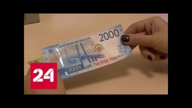 В Интернете новые купюры в 200 и 2000 рублей продают выше номинала - Россия 24