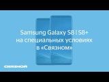 Samsung Galaxy S8   S8+ на специальных условиях в «Связном»