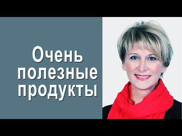Список полезных продуктов Ольга Бутакова Академия здоровья