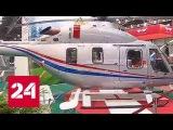 В Подмосковье проходит крупнейший форум вертолетной отрасли