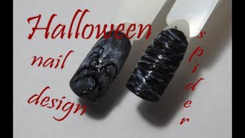Дизайн ногтей к Хеллоуину. ПАУК/Nail design for Halloween.Spider