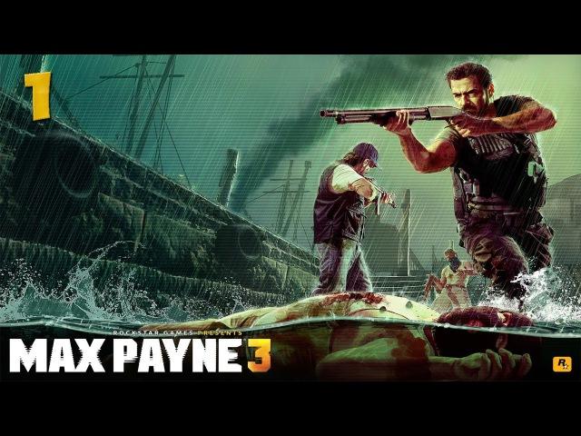 Max Payne 3│Прохождение│1 - Дурное предчувствие.