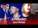 Бумбокс Вахтёрам live cover. Дарья Колесник #ShowYourself