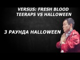 VERSUS FRESH BLOOD Teeraps VS HALLOWEEN (3 РАУНДА HALLOWEEN )