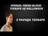 VERSUS FRESH BLOOD Teeraps VS HALLOWEEN (3 РАУНДА Teeraps)