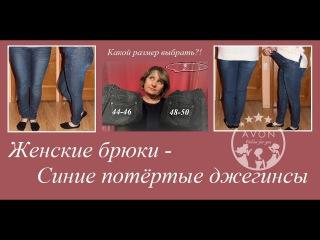 AVON - женские брюки - синие потёртые джегинсы.