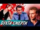 БУХТА СМЕРТИ остросюжетный детектив СССР-1991 год