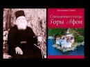 Современные старцы Горы Афон. Архимандрит Херувим. аудиокнига