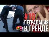 Мистер МАКС, и стрела МАРТЫНЕНКО с МОПСОМ   Деградация в тренде #10