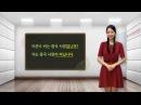 Корейский язык . Урок 4. Выражения связанные с национальностью и профессией