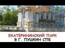 Прогулка по Екатерининскому парку в Пушкине Санкт-Петербург