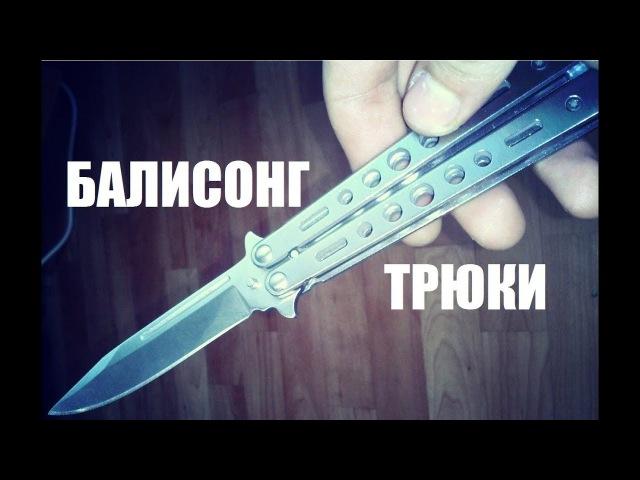 Обучение трюкам с ножом(BALISONG) бабочкой. Как крутить нож бабочку,легкие но эфектн ...