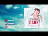Анатолий Райм - Лайк (премьера трека, 2016)