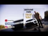 Анатолий Райм - Твой Час (премьера трека, 2016)
