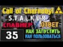 СТАЛКЕР Call of Chernobyl 35 СПАВНЕР ЗАПУСК И ТЕСТ