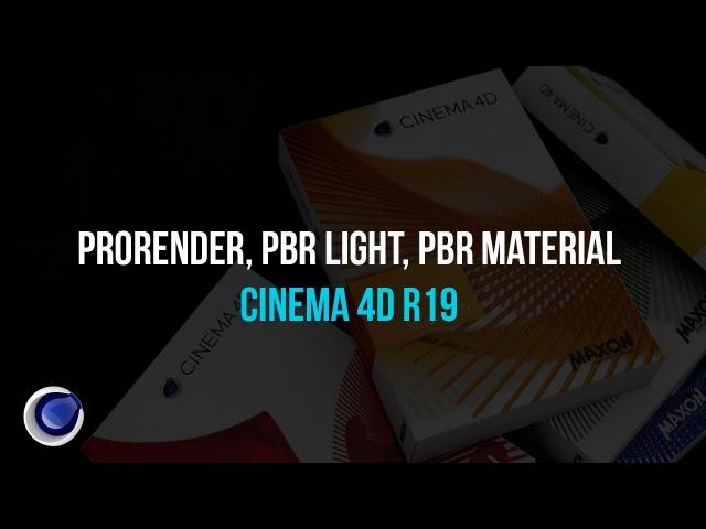 Новые ProRender, PBR Light, PBR Material в Cinema 4D R19
