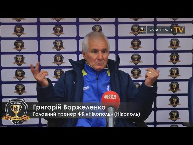Григорій ВАРЖЕЛЕНКО: СК «Дніпро-1» міг нас порвати раніше,їм чомусь не щастить»